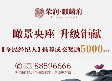[广告]荣润麒麟府|瞰景央座 升级钜献