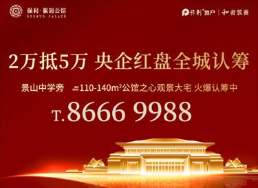 [广告]保利紫荆公馆|2万抵5万全城认筹