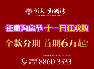 [广告]恒大悦澜湾|全款分期 首期6万起