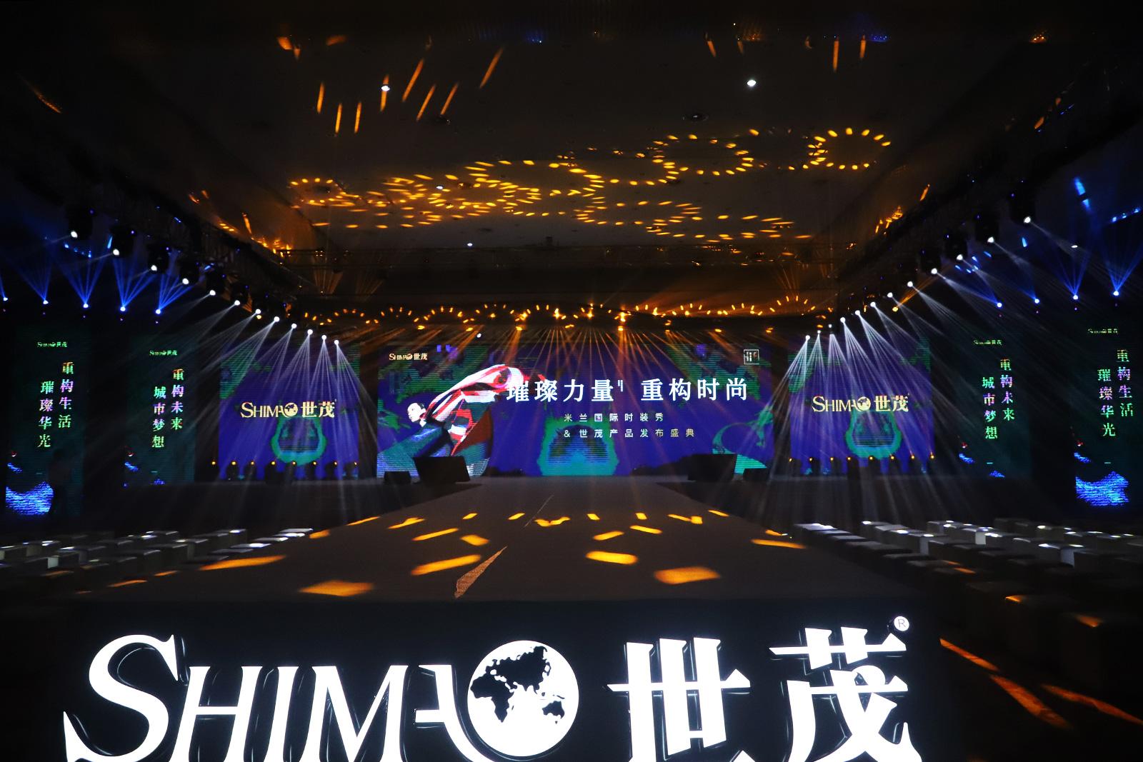 米兰国际时装秀&世茂产品发布盛典璀璨绽放