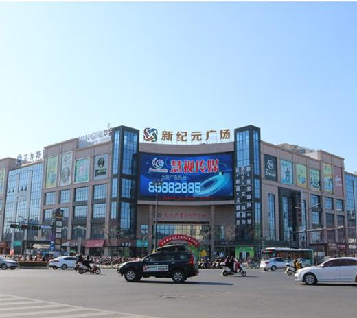 鹽城新紀元商業廣場