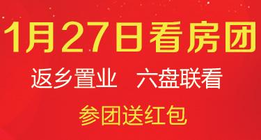 GO房网1月27日看房团火热报名中……