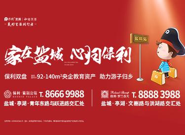 [广告]保利紫荆公馆|?#20197;?#30416;城 心归保利