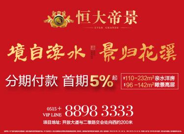[广告]恒大帝景|分期付款 首期5%起