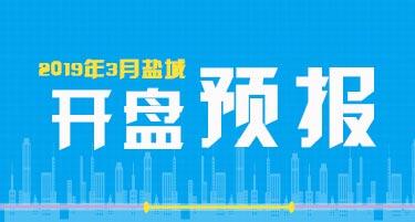 """楼市探春 14盘推新逐鹿""""金三"""""""