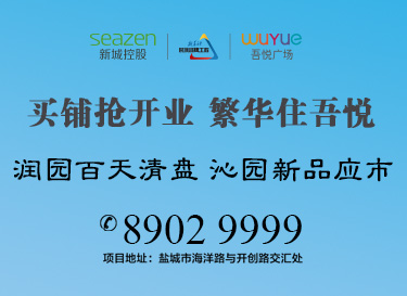 [广告]新城吾悦广场|买铺抢开业 繁华住吾悦