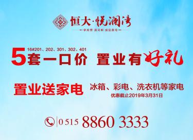 [广告]恒大悦澜湾|五套一口价 置业有好礼