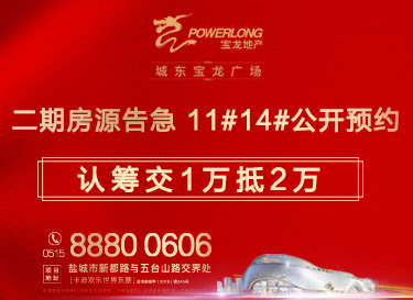 [廣告]城東寶龍廣場|11#14#公開預約 認籌交1萬抵2萬