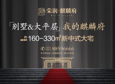 [廣告]榮潤麒麟府|別墅&大平層 我的麒麟府