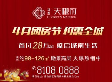 [广告]锦盛豪庭 4月团房节 约惠全城