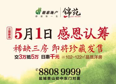 [广告]德惠锦苑 5月1日盛大认筹