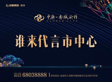 [廣告]中庚香城云開|誰來代言市中心