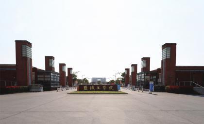 盐城工学院(新校区)