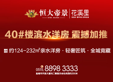 [廣告]恒大帝景|40#樓濱水洋房 震撼加推