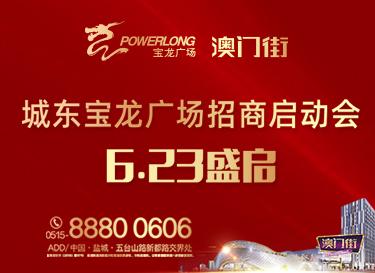 [廣告]城東寶龍廣場|招商啟動會6.23盛啟