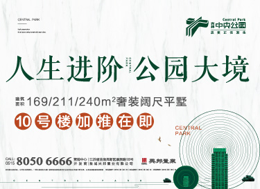 [廣告]興邦中央公園|10號樓加推在即