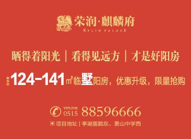 [廣告]榮潤麒麟府|建面約124-141㎡臨墅洋房,限量搶購