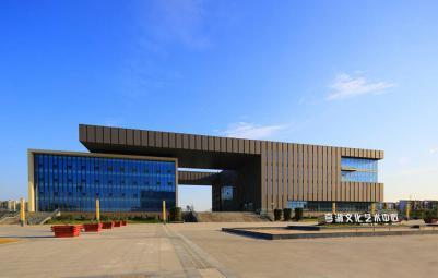 亭湖文化艺术中心