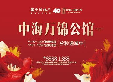[廣告]中海萬錦公館110-149㎡分秒遞減中