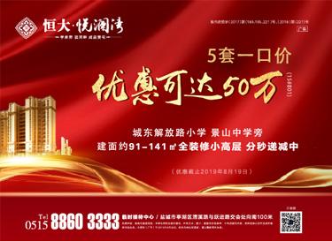 [广告]恒大悦澜湾|5套一口价 优惠可达50万