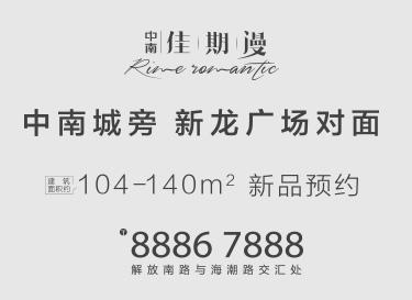 [广告]中南世纪城|104-140㎡ 新品预约