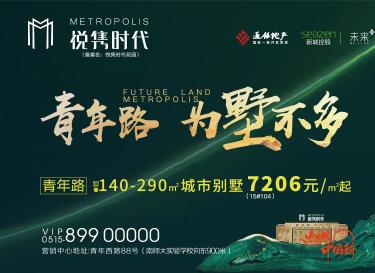 [广告]悦隽时代|140-290㎡城市别墅7209元/㎡起