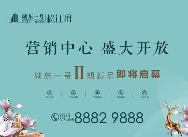 [广告]城东一号松江府|营销中心 盛大开放