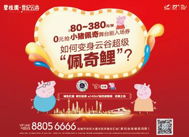 [广告]碧桂园世纪云谷 0元抢小猪佩奇舞台剧入场券