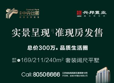 [广告]兴邦·中央公园|实景呈现 准现房发售