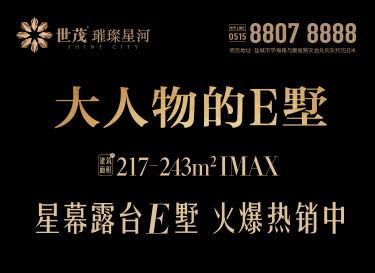 [廣告]世茂璀璨星河|217-243㎡E墅火爆熱銷中