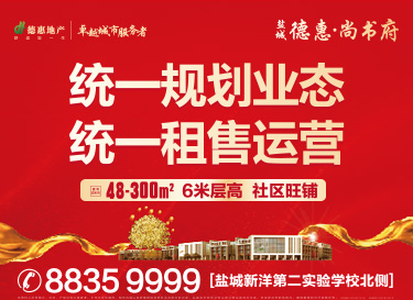 [廣告]德惠尚書府|統一規劃業態 統一租售運營