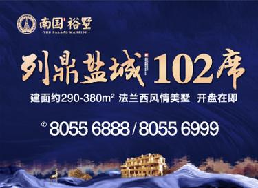 [廣告]南國裕墅|列鼎鹽城102席