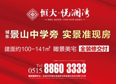 [廣告]恒大悅瀾灣|城東景山中學旁 實景準現房