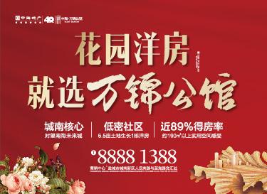 [廣告]中海萬錦公館|花園洋房 就選萬錦公館