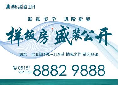 [廣告]城東一號松江府|96-119㎡精琢之作  恭迎品鑒