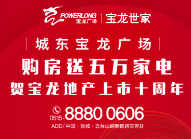 [广告]城东宝龙广场|购房送五万家电 贺宝龙地产上市十周年