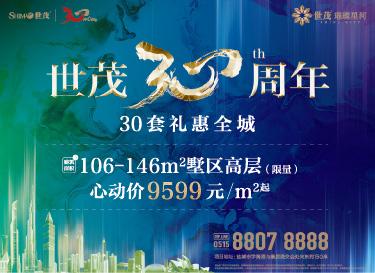 [广告]世茂璀璨星河|世茂30周年 30套礼惠全城
