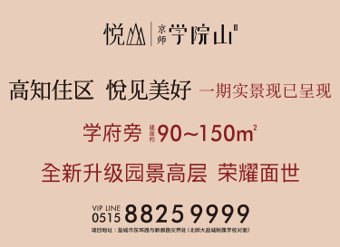 [广告]京师学院山|京知住区  悦见美好