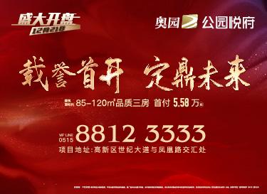 [广告]奥园公园悦府|12.21 盛大开盘