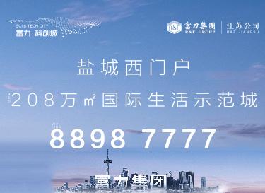 [廣告]富力科創城|208萬㎡國際生活示范城