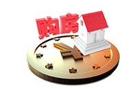 年底贷款买房必看:关于公贷、商贷、组合贷常见问题解答