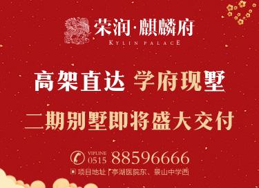 [廣告]榮潤麒麟福|二期別墅即將盛大交付