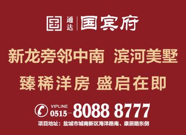 [廣告]通達國賓府|濱河美墅 臻稀洋房 即將耀世發售