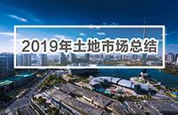 2019鹽城土地市場共成交257萬方 成交金額138億元