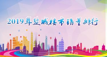 2019年(nian)鹽(yan)城(cheng)樓市銷量排行榜