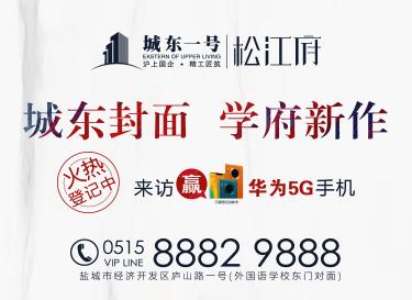 [广告]城东一号松江府 城东封面 学府新作