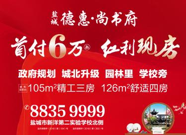 [廣告]德惠尚書府|首付6萬起 紅利現房