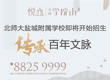 [广告] 京师学院山|北师大盐城附属学校即将开始招生