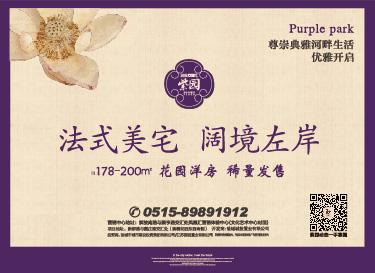 [广告]凤凰汇·紫园|城市墅院 一步静界