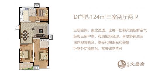 D-124